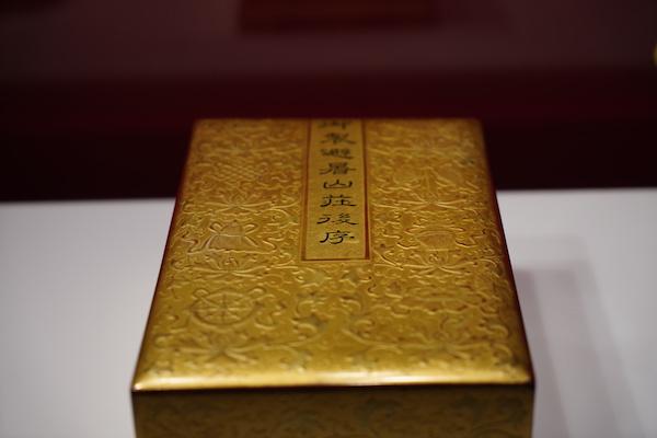 金漆八吉祥纹长方盒
